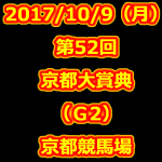 京都大賞典 2017 データ分析 出走予定馬 血統 動画 有名人予想