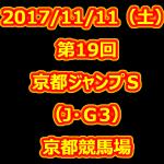 京都ジャンプS 2017 データ分析 出走予定馬 血統 動画 有名人予想