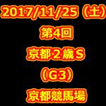 京都2歳S 2017 データ分析 出走予定馬 血統 動画 有名人予想