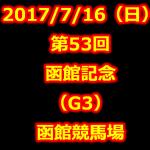 函館記念 2017 データ分析 出走予定馬 血統 動画 有名人予想
