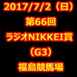 ラジオNIKKEI賞 2017 データ分析 出走予定馬 血統 動画 有名人予想