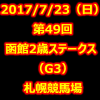 函館2歳ステークス 2017 データ分析 出走予定馬 血統 動画 有名人予想