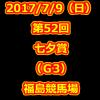 七夕賞2017 データ分析  出走予定馬 血統 動画 有名人予想