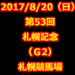 札幌記念 2017 データ分析 出走予定馬 血統 動画 有名人予想