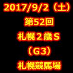 札幌2歳S 2017 データ分析 出走予定馬 血統 動画 有名人予想
