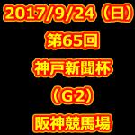神戸新聞杯 2017 データ分析 出走予定馬 血統 動画 有名人予想