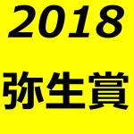 弥生賞 2018 データ分析 出走予定馬 血統 動画 有名人予想