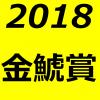 金鯱賞 2018 データ分析 出走予定馬 血統 動画 有名人予想