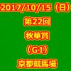 2017年10月15日(日)4回京都5日  第22回秋華賞(GI)