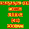 第156回天皇賞(秋) (GI) 2017年10月29日(日) 4回東京9日