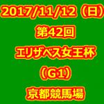 第42回 エリザベス女王杯(GⅠ)  開催日 平成29年11月12日(日) 競馬場 京都競馬場   条件 3歳以上 オープン 定量 芝2200m