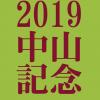 中山記念 2019 データ分析 出走予定馬 血統 動画 有名人予想