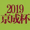 京成杯 2019 データ分析 出走予定馬 血統 動画 有名人予想