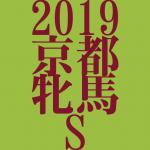 京都牝馬ステークス 2019 データ分析 出走予定馬 血統 動画 有名人予想