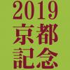 京都記念 2019 データ分析 出走予定馬 血統 動画 有名人予想