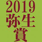 弥生賞 2019 データ分析 出走予定馬 血統 動画 有名人予想