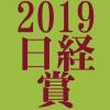日経賞 2019 データ分析 出走予定馬 血統 動画 有名人予想