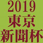 東京新聞杯 2019 データ分析 出走予定馬 血統 動画 有名人予想