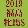 福島牝馬ステークス 2019 データ分析 出走予定馬 血統 動画 有名人予想
