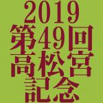 第49回 高松宮記念 2019 データ分析 出走予定馬 血統 動画 有名人予想