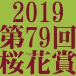 桜花賞 2019 データ分析 出走予定馬 血統 動画 有名人予想
