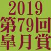 皐月賞 2019 データ分析 出走予定馬 血統 動画 有名人予想