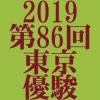 東京優駿 日本ダービー 2019 データ分析 出走予定馬 血統 動画 有名人予想