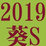 葵ステークス 2019 データ分析 出走予定馬 血統 動画 有名人予想