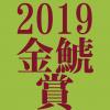 金鯱賞 2019 データ分析 出走予定馬 血統 動画 有名人予想
