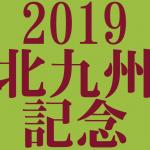 北九州記念 2019 データ分析 出走予定馬 血統 動画 有名人予想