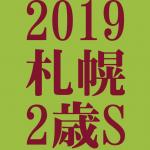 札幌2歳ステークス 2019 データ分析 出走予定馬 血統 動画 有名人予想