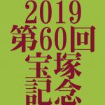 宝塚記念 2019 データ分析 出走予定馬 血統 動画 有名人予想