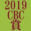 CBC賞 2019 データ分析 出走予定馬 血統 動画 有名人予想