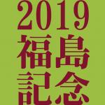 福島記念 2019 データ分析 出走予定馬 血統 動画 有名人予想