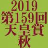 天皇賞(秋) 2019 データ分析 出走予定馬 血統 動画 有名人予想