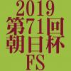 朝日杯フューチュリティステークス 2019 データ分析 出走予定馬 血統 動画 有名人予想