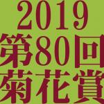 菊花賞 2019 データ分析 出走予定馬 血統 動画 有名人予想