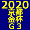 京都金杯 2020 データ分析 出走予定馬 血統 動画 有名人予想