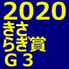 きさらぎ賞 2020 データ分析 出走予定馬 血統 動画 有名人予想