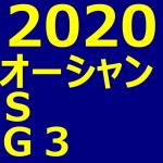 オーシャンステークス 2020 データ分析 出走予定馬 血統 動画 有名人予想