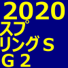スプリングステークス 2020 データ分析 出走予定馬 血統 動画 有名人予想
