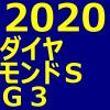ダイヤモンドステークス 2020 データ分析 出走予定馬 血統 動画 有名人予想