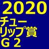 チューリップ賞 2020 データ分析 出走予定馬 血統 動画 有名人予想