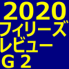 フィリーズレビュー 2020 データ分析 出走予定馬 血統 動画 有名人予想