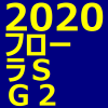 フローラステークス 2020 データ分析 出走予定馬 血統 動画 有名人予想
