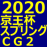 京王杯スプリングカップ 2020 データ分析 出走予定馬 血統 動画 有名人予想