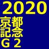 京都記念 2020 データ分析 出走予定馬 血統 動画 有名人予想
