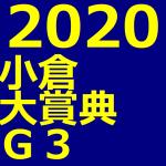 小倉大賞典 2020 データ分析 出走予定馬 血統 動画 有名人予想