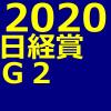 日経賞 2020 データ分析 出走予定馬 血統 動画 有名人予想