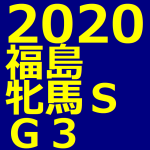 福島牝馬ステークス 2020 データ分析 出走予定馬 血統 動画 有名人予想